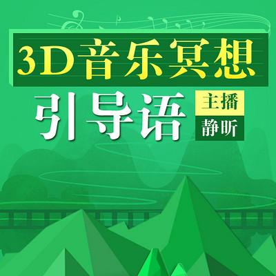 3D音乐冥想引导语:助眠放松