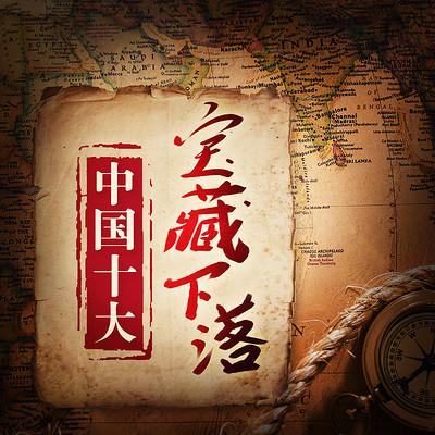 中国十大宝藏下落