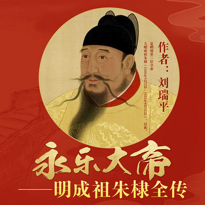 永乐皇帝:明成祖朱棣大传