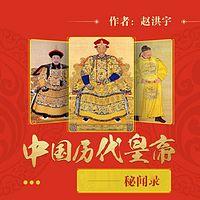中国历代皇帝秘闻录丨国家一级播音员