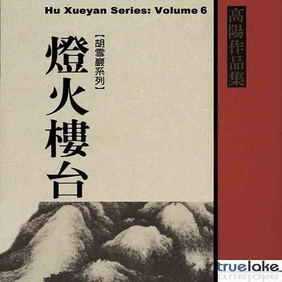 关勇超评书:胡雪岩系列第六卷(高阳版)