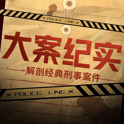 中国刑侦大案纪实【2020最新】
