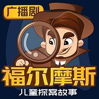 广播剧丨儿童版福尔摩斯探案故事