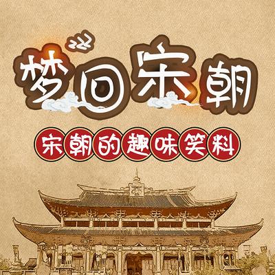 梦回宋朝-宋朝历史的趣味笑料