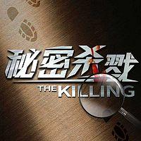 秘密杀戮丨悬疑推理烧脑案件