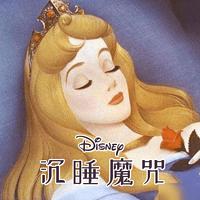 沉睡魔咒·迪士尼大电影故事