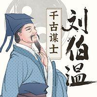 大明第一千古谋士:刘伯温