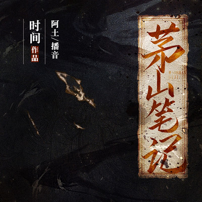 茅山笔记(第一部)