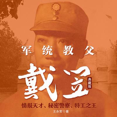 军统教父戴笠:典藏版