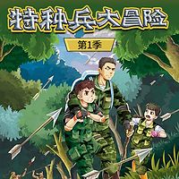 【八路叔叔】特种兵学校-野外冒险第一季