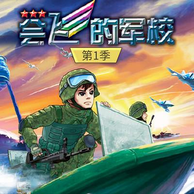 【八路叔叔】会飞的军校 第一季