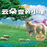 云朵变的小羊
