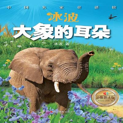 大象的耳朵
