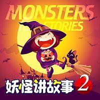 妖怪讲故事2