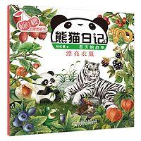 熊猫日记系列7《漂亮衣服》杨红樱幼儿启蒙童书