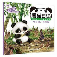 熊猫日记系列5《吃得饱,长得好》杨红樱幼儿启蒙童书