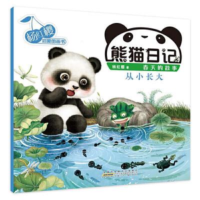 熊猫日记系列4《从小长大》杨红樱幼儿启蒙童书
