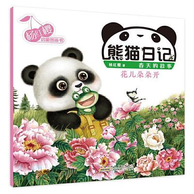 熊猫日记系列3《花儿朵朵开》杨红樱幼儿启蒙童书