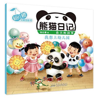 熊猫日记系列10《我想上幼儿园》杨红樱幼儿启蒙童书