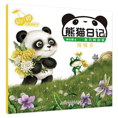 熊猫日记系列8《清明节》杨红樱幼儿启蒙童书