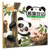 熊猫日记系列6《我爱我家》杨红樱幼儿启蒙童书