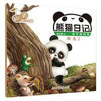 熊猫日记系列2《醒来了》杨红樱幼儿启蒙童书