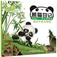 熊猫日记系列1《我是中国大熊猫》杨红樱幼儿启蒙童书