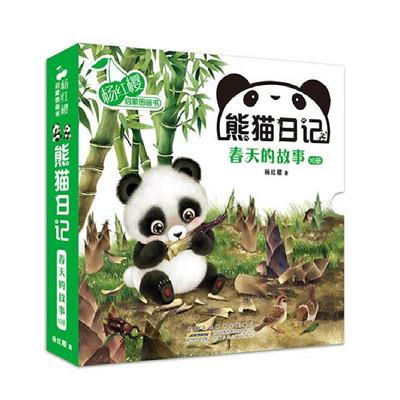 杨红樱启蒙图画书《熊猫日记》 第一辑:春天的故事