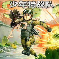 特种兵学校前传-少年特战队7