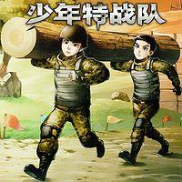 特种兵学校前传-少年特战队5