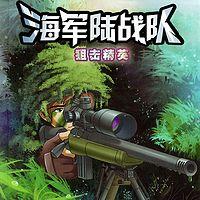 特种兵学校海战篇-海军陆战队2