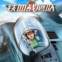 特种兵学校空天篇-铁血战鹰队2