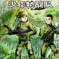 特种兵学校前传-少年特战队6