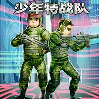 特种兵学校前传-少年特战队8