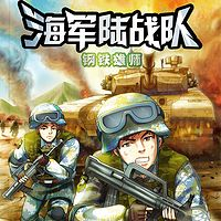 特种兵学校海战篇-海军陆战队3