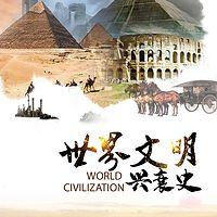 世界文明兴衰史