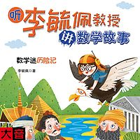 听李毓佩教授讲数学故事:数学迷历险记