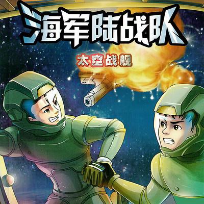 特种兵学校海战篇-海军陆战队6:太空战舰