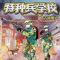 【八路叔叔】特种兵学校14:古镇枪声