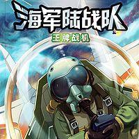 特种兵学校海战篇-海军陆战队5:王牌战机