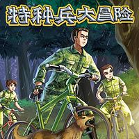 【八路叔叔】特种兵学校-野外冒险3