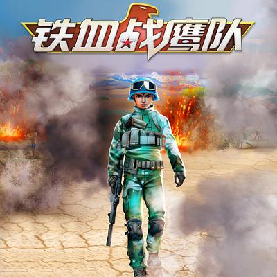 特种兵学校空天篇-铁血战鹰队6