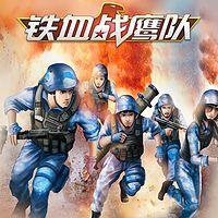 特种兵学校空天篇-铁血战鹰队4