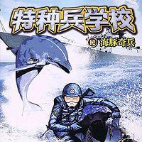 【八路叔叔】特种兵学校12:海豚奇兵