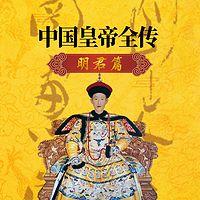 中国皇帝全传:明君篇