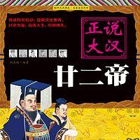 正说汉朝400年:22个皇帝的历史