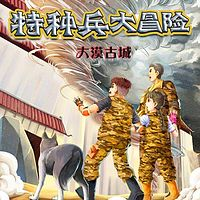 【八路叔叔】特种兵学校-野外冒险4