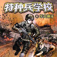 【八路叔叔】特种兵学校9:军犬钢牙