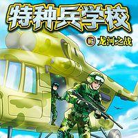 【八路叔叔】特种兵学校15:龙河之战