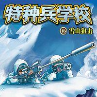 【八路叔叔】特种兵学校16:雪山狙击